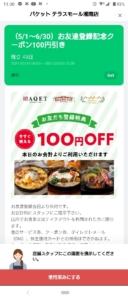 LINE友だち登録でクーポンプレゼント「100円OFFクーポン」