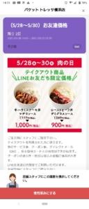 配布中のバケットLINEトーククーポン「牛ハラミステーキ丼 マデラソース割引きクーポン(2021年5月30日まで)」
