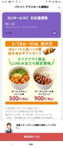 配布中のバケットLINEトーククーポン「ガーリックチキン ステーキ丼割引きクーポン(2021年6月30日まで)」