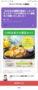 配布中のバケットLINEトーククーポン「レモンチキンステーキセット割引きクーポン(2021年7月30日まで)」
