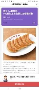 配布中の大阪王将LINEトーククーポン「餃子1人前無料クーポン(2021年9月30日まで)」