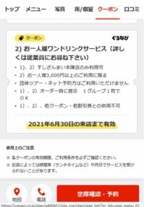 配布中のすしざんまいLINEトーククーポン「お一人様ワンドリンクサービスクーポン(2021年6月30日まで)」