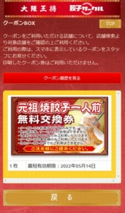 大阪王将「餃子サークル」登録特典クーポン「元祖焼餃子1人前無料クーポン」