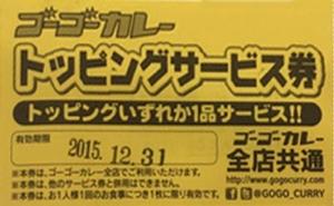毎月5日,15日,25日は「ゴーゴーデー」クーポン配布「トッピングサービスクーポン券」