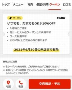 配布中の大阪王将ホットペッパーグルメクーポン「10%OFFクーポン(2021年6月30日まで)」
