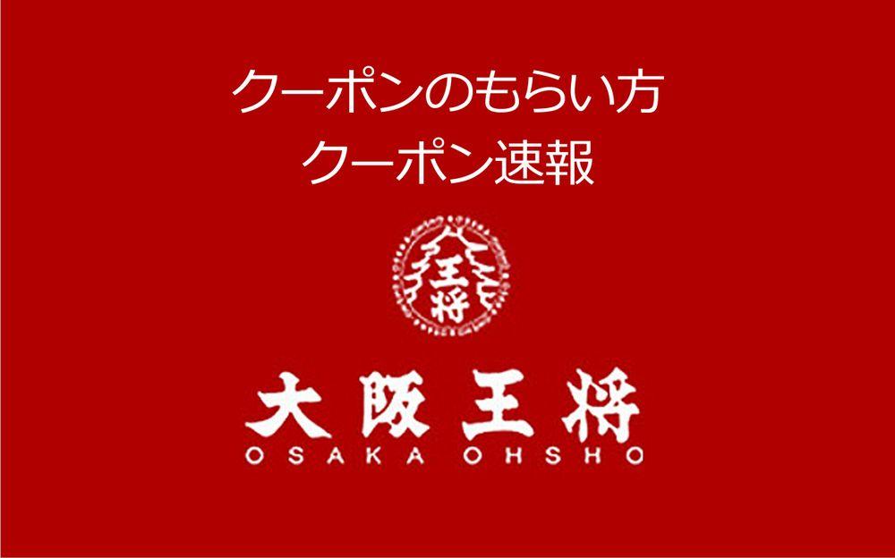 大阪王将のクーポン速報
