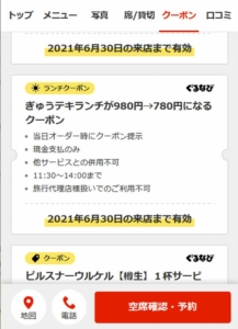 配布中のアサヒビール園ぐるなびクーポン「ぎゅうテキランチが980円→780円になるクーポン(2021年6月30日まで)」