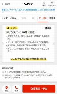 配布中のバケットぐるなびクーポン「ドリンクバー110円クーポン(2021年6月30日まで)」