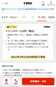 配布中のバケットぐるなびクーポン「ドリンクバー110円クーポン(2021年7月31日まで)」
