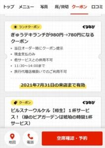 配布中のアサヒビール園ぐるなびクーポン「ぎゅうテキランチが980円→780円になるクーポン(2021年7月31日まで)」
