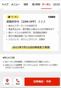 配布中のアサヒビール園ぐるなびクーポン「会計から 【10% OFF】クーポン(2021年7月31日まで)」