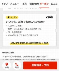 配布中の大阪王将ホットペッパーグルメクーポン「10%OFFクーポン(2021年10月31日まで)」