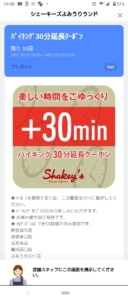 配布中のシェーキーズLINEトーククーポン「バイキング30分延長クーポン(2021年6月30日まで)」