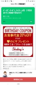 誕生日にはシェーキーズLINEよりクーポンのプレゼント「20%OFF+ハートピザプレゼントクーポン」