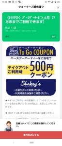 誕生日にはシェーキーズLINEよりクーポンのプレゼント「【テイクアウト限定】500円OFFクーポン」