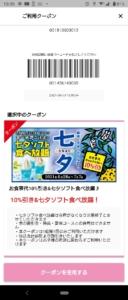 配布中のゆず庵公式アプリクーポン「10%OFF&七夕ソフト食べ放題クーポン(2021年7月7日まで)」