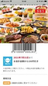 配布中のアソート(すかいらーく)アプリクーポン「会計より100円割引きクーポン(2021年7月31日まで)」
