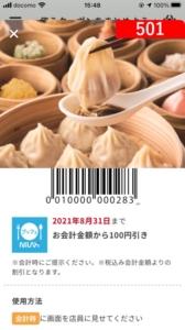 配布中のアソート(すかいらーく)アプリクーポン「会計より100円割引きクーポン(2021年8月31日まで)」