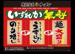配布中の壱角家WEBクーポン「のり増しor うずら5 or 麺大盛り いずれか無料クーポン」