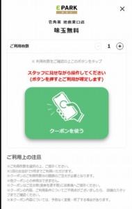 配布中の壱角家EPARKタウンクーポン「味玉無料クーポン」