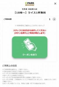 配布中の壱角家EPARKタウンクーポン「【18時~】ライス1杯無料クーポン」