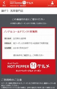 配布中の鍋ぞうホットペッパーグルメクーポン「ノンアルコールドリンク1杯無料クーポン(2021年7月31日まで)」