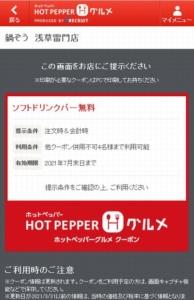 配布中の鍋ぞうホットペッパーグルメクーポン「ソフトドリンクバー無料クーポン(2021年7月31日まで)」