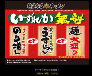 配布中の壱角家WEBクーポン「のり増しor うずら5 or 麺大盛り いずれか無料クーポン(2021年10月31日まで)」
