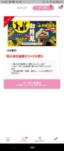 配布中のゆず庵公式アプリクーポン「10%OFF&お月見団子食べ放題クーポン(2021年9月20日まで)」