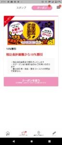 配布中のゆず庵公式アプリクーポン「10%OFF&小学生以下にお菓子プレゼントクーポン(2021年10月31日まで)」