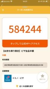 配布中のオトクル・グノシー・ニュースパス・スマートニュース・Yahoo!Japanアプリクーポン「【持ち帰り限定】ピザ全品半額クーポン(2021年9月26日まで)」