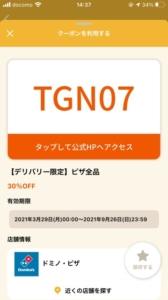 配布中のオトクル・グノシー・ニュースパス・スマートニュース・Yahoo!Japanアプリクーポン「【デリバリー限定】ピザ全品30%OFFクーポン(2021年9月26日まで)」