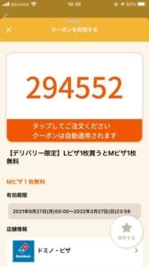 配布中のドミノピザ オトクル・グノシー・ニュースパス・スマートニュース・Yahoo!Japanアプリクーポン「【デリバリー限定】Lピザ1枚買うとMピザ1枚無料クーポン(2022年3月27日まで)」