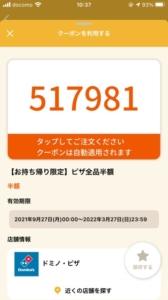 配布中のドミノピザ オトクル・グノシー・ニュースパス・スマートニュース・Yahoo!Japanアプリクーポン「【持ち帰り限定】ピザ全品半額クーポン(2022年3月27日まで)」