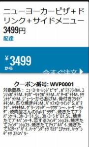 配布中のドミノピザ公式サイトWEBクーポン「ニューヨーカーピザ+ドリンク+サイドメニュー3499円クーポン(有効期限:要確認)」
