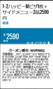配布中のドミノピザ公式サイトWEBクーポン「1・2ハッピーMピザ1枚+サイドメニュー2品2590円クーポン(有効期限:要確認)」