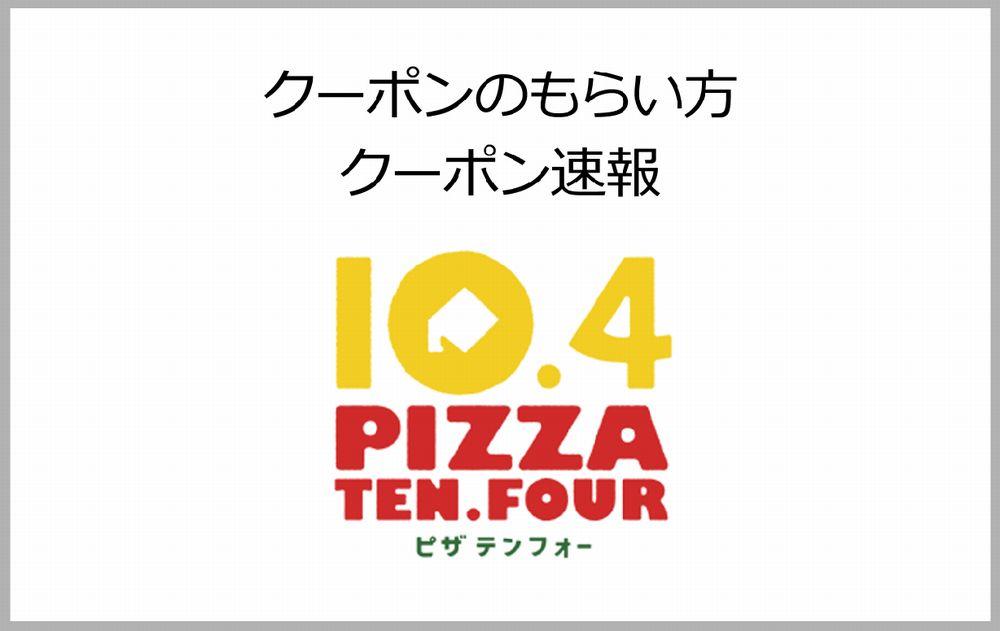 ピザ10.4(テンフォー)のクーポン速報